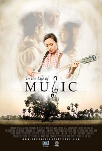 "Poster for the movie ""In the Life of Music"""