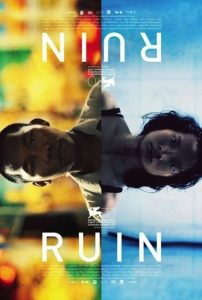 "Poster for the movie ""Ruin"""