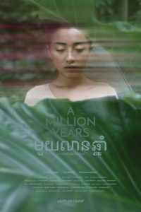"Poster for the movie ""A Million Years"""